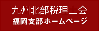 税理士 九州 会 北部
